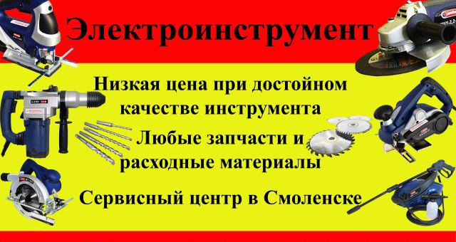 Электроинструмент elkom67.ru