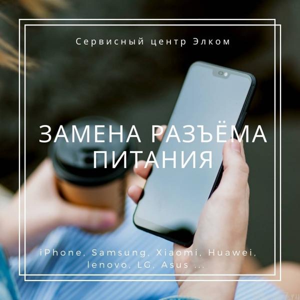 Замена разъёма питания смартфона